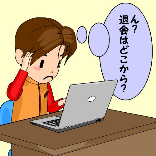 メンタリストdaigo 退会